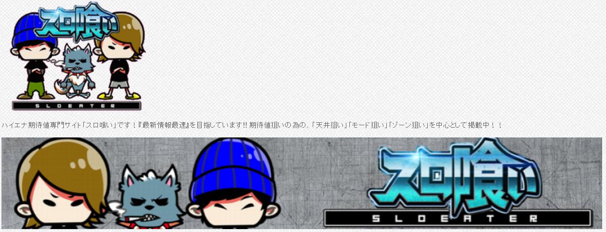 スロ喰い 〜ハイエナ期待値専門サイト〜
